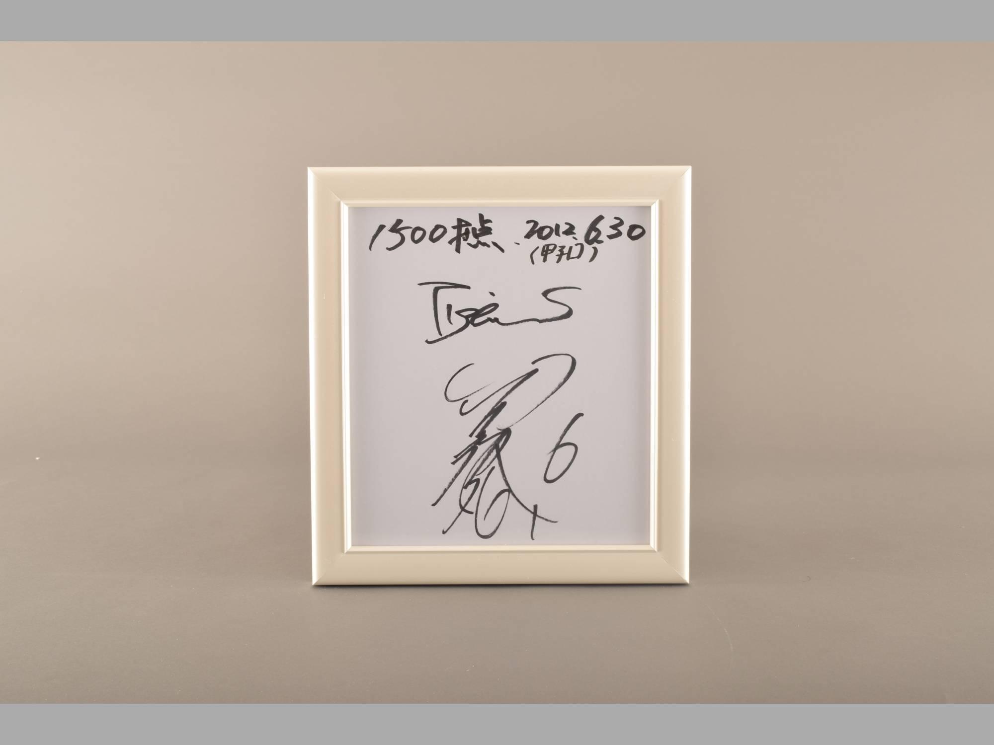 画像1: 阪神タイガース 金本知憲 1500打点... 阪神タイガース 金本知憲 1500打点