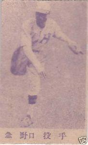 画像1: 1948年 野球面子 阪急 野口 二郎 1948年 野球面子 阪急 野口 二郎 販売価
