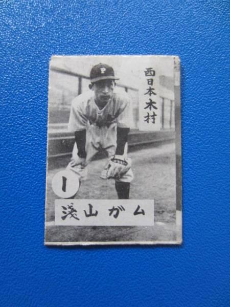 1950(昭和25) 【淺山ガム】 西日本パイレーツ / 木村保久 内野手/ 野球 ...