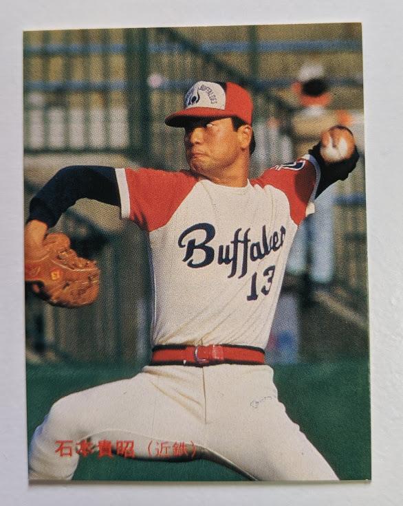 カルビー 1986年 プロ野球カード No.148 近鉄バファローズ 石本 貴昭 ...
